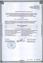Лицензия 10.14 прил