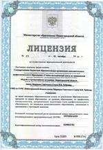 Лицензия 10.14 стр.1
