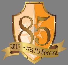 Лого Год ГО