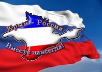 День Крыма и России