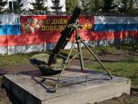 Пушка и миномет-2