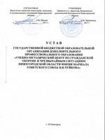 Устав 2017 стр перв
