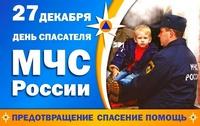 С Днём Спасателя РФ!