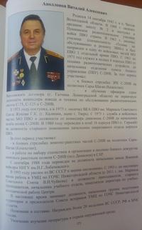 В.А. Аполлонов