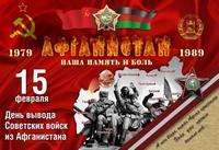 15 февраля - День вывода Советских войск из Республики Афганистан
