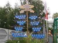 Дерево Достижений Центра