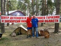 Директор Центра и Директор ГБУ ДО «Центр детского и юношеского туризма и экскурсий Нижегородской области»
