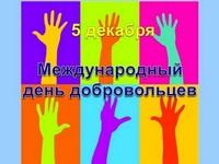 волонтеры лого