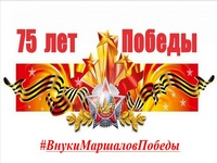 #ВнукиМаршаловПобеды